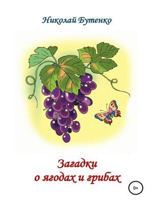 cover image of Загадки о ягодах и грибах