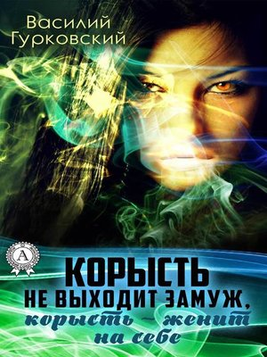 cover image of Корысть не выходит замуж, корысть – женит на себе