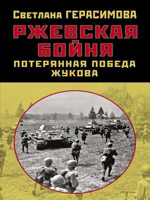 cover image of Ржевская бойня. Потерянная победа Жукова