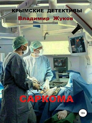 cover image of Саркома