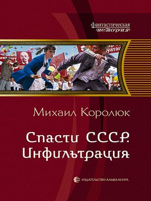 cover image of Спасти СССР. Инфильтрация