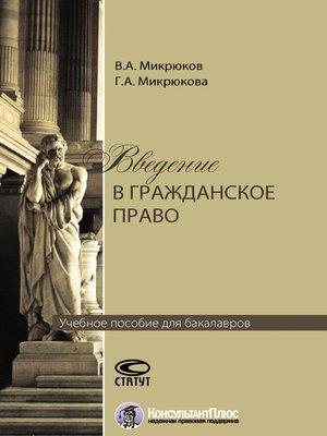 cover image of Введение в гражданское право