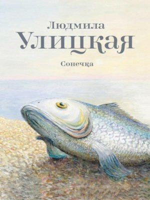 cover image of Сонечка