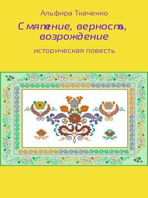 cover image of Смятение, верность, возрождение