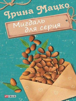 cover image of Мигдаль для серця (збірник)