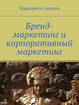 cover image of Бренд-маркетинг имаркетинг корпоративный