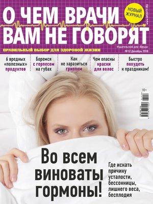 cover image of О чем врачи вам не говорят №12/2018