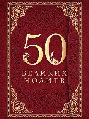 cover image of 50 великих молитв