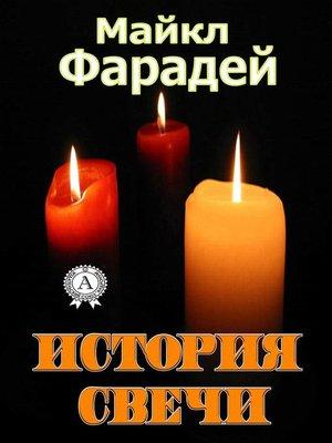 cover image of История свечи