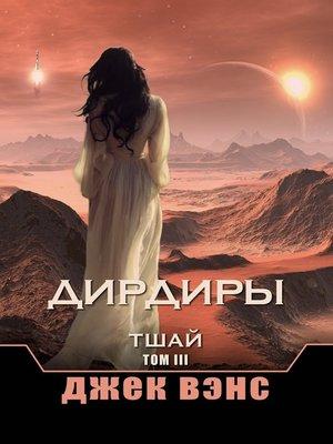 cover image of Дирдиры. Тшай. ТомIII
