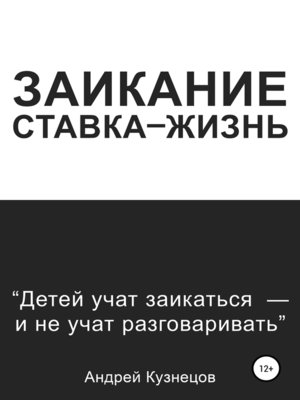 cover image of Заикание