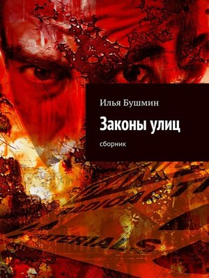 cover image of Законы улиц. сборник