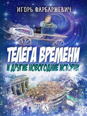cover image of Телега времени и другие новогодние истории