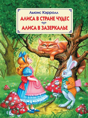 cover image of Алиса в Стране Чудес. Алиса в Зазеркалье