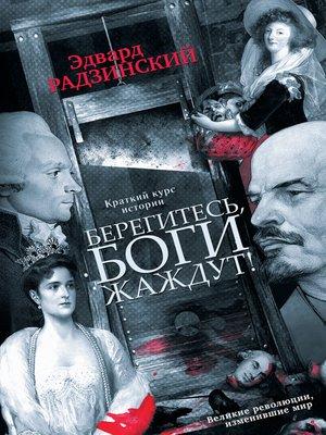 cover image of Берегитесь, боги жаждут!