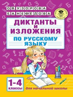 cover image of Диктанты и изложения по русскому языку. 1–4 классы