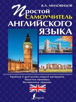 cover image of Простой самоучитель английского языка