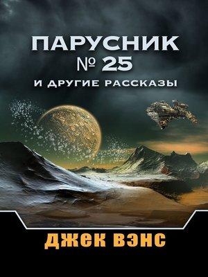 cover image of Парусник № 25 и другие рассказы