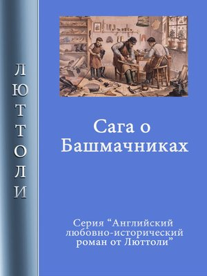 cover image of Сага о Башмачниках