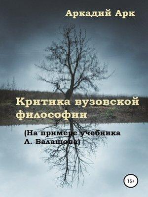 cover image of Критика вузовской философии (на примере учебника Л. Балашова)