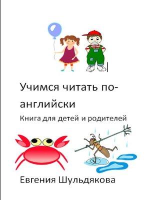 cover image of Учимся читать по-английски. Книга для детей иродителей