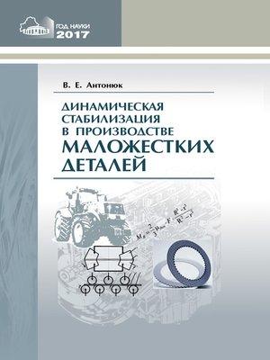 cover image of Динамическая стабилизация в производстве маложестких деталей