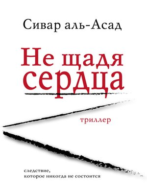 cover image of Не щадя сердца