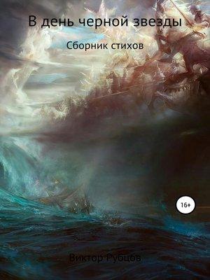 cover image of В день черной звезды. Сборник стихов