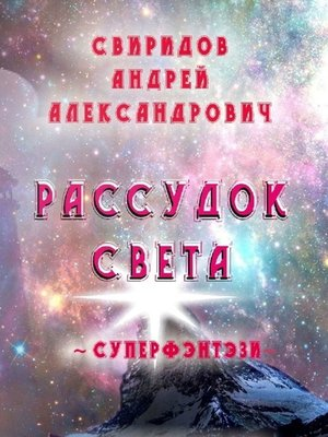 cover image of Рассудок света. Суперфэнтези