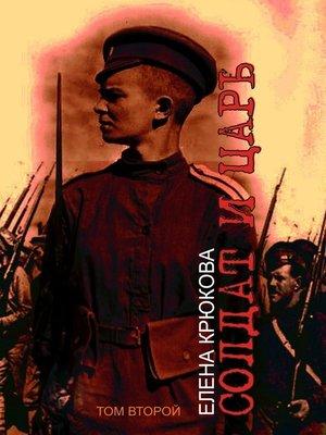 cover image of Солдат иЦарь. том второй