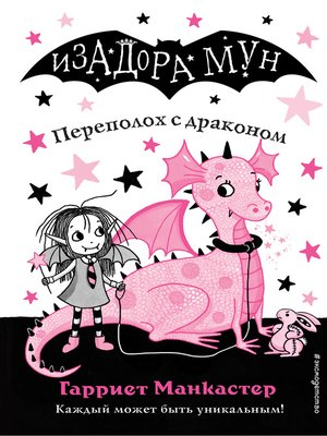 cover image of Переполох с драконом