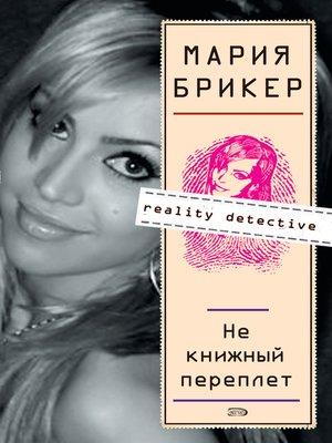cover image of Не книжный переплет