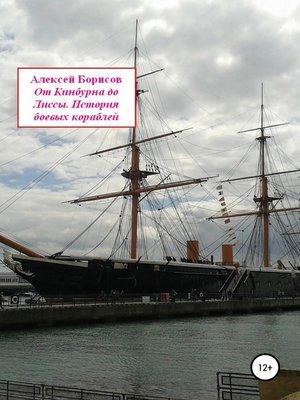 cover image of От Кинбурна до Лиссы. История боевых кораблей