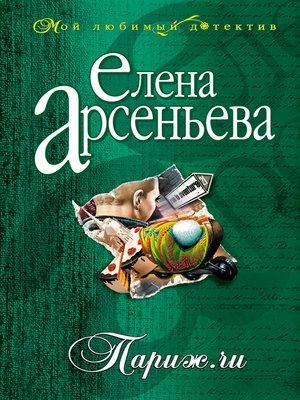 cover image of Париж.ru