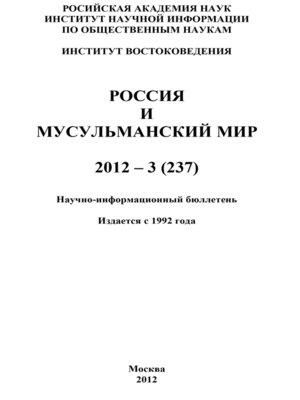 cover image of Россия и мусульманский мир № 3 / 2012