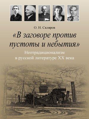 cover image of «В заговоре против пустоты и небытия». Неотрадиционализм в русской литературе XX века