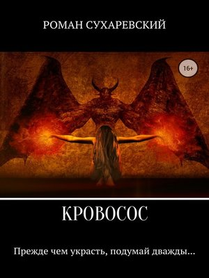 cover image of Кровосос