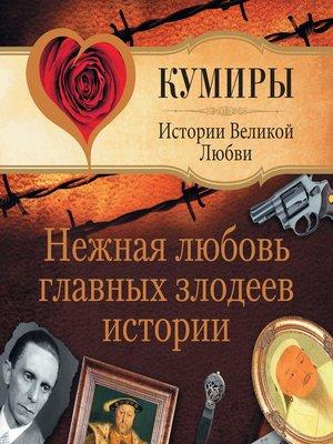 cover image of Нежная любовь главных злодеев истории