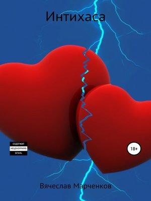 cover image of Интихаса