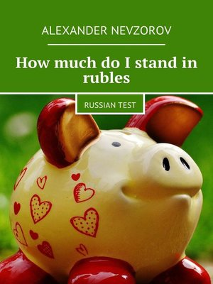 cover image of How much do I stand in rubles