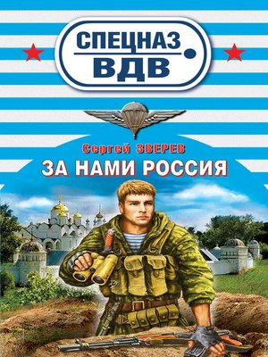 cover image of За нами Россия