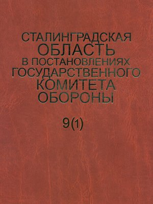 cover image of Сталинградская область в постановлениях Государственного Комитета Обороны (1941–1942). Часть 1