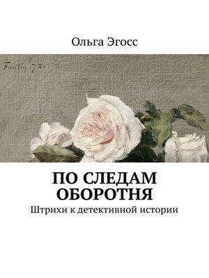 cover image of Последам оборотня. Штрихи кдетективной истории