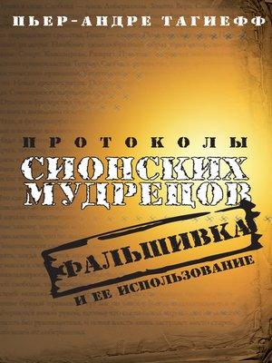 cover image of Протоколы сионских мудрецов. Фальшивка и ее использование