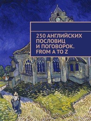 cover image of 250английских пословиц ипоговорок. From AtoZ
