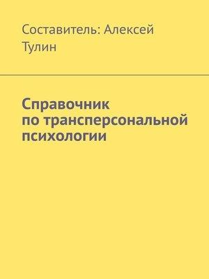 cover image of Справочник потрансперсональной психологии