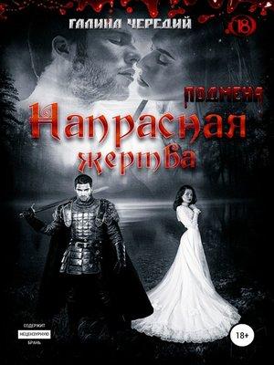 cover image of Напрасная жертва