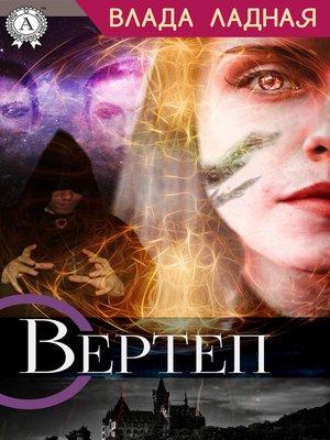 cover image of Вертеп