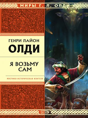 cover image of Я возьму сам
