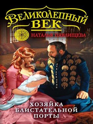 cover image of Хозяйка Блистательной Порты